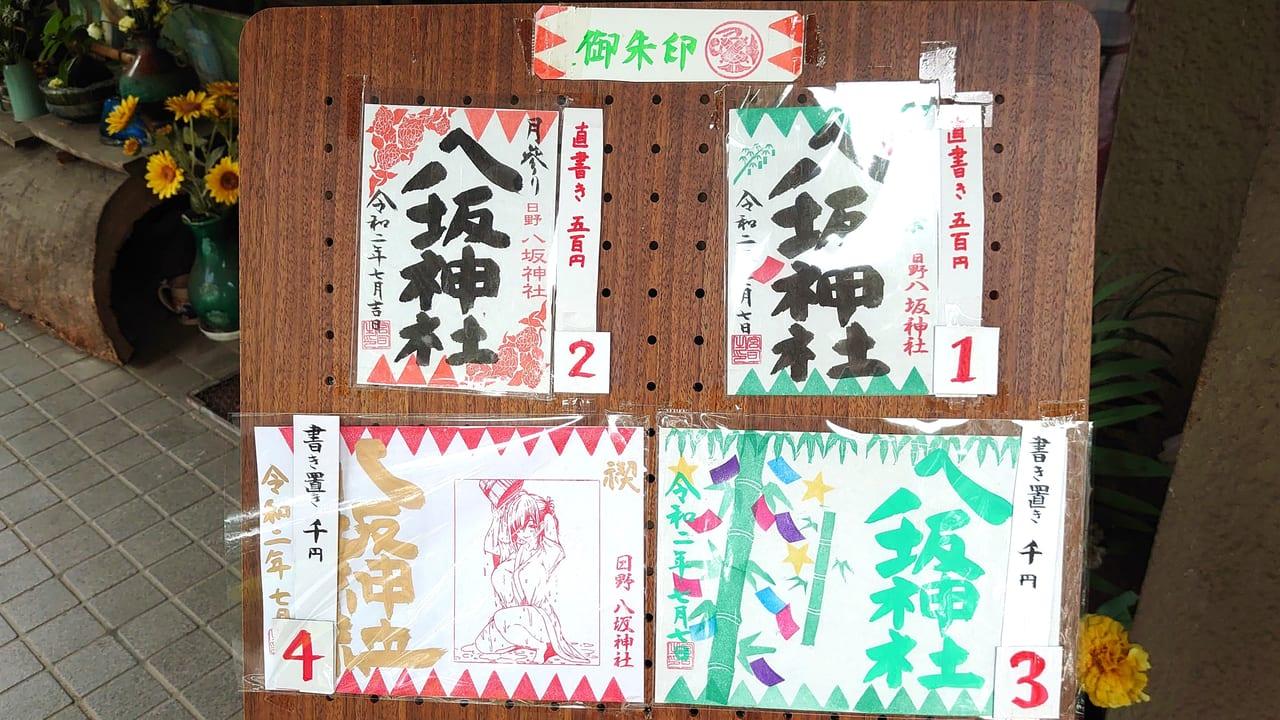 日野の八坂神社の2020年7月の御朱印見本