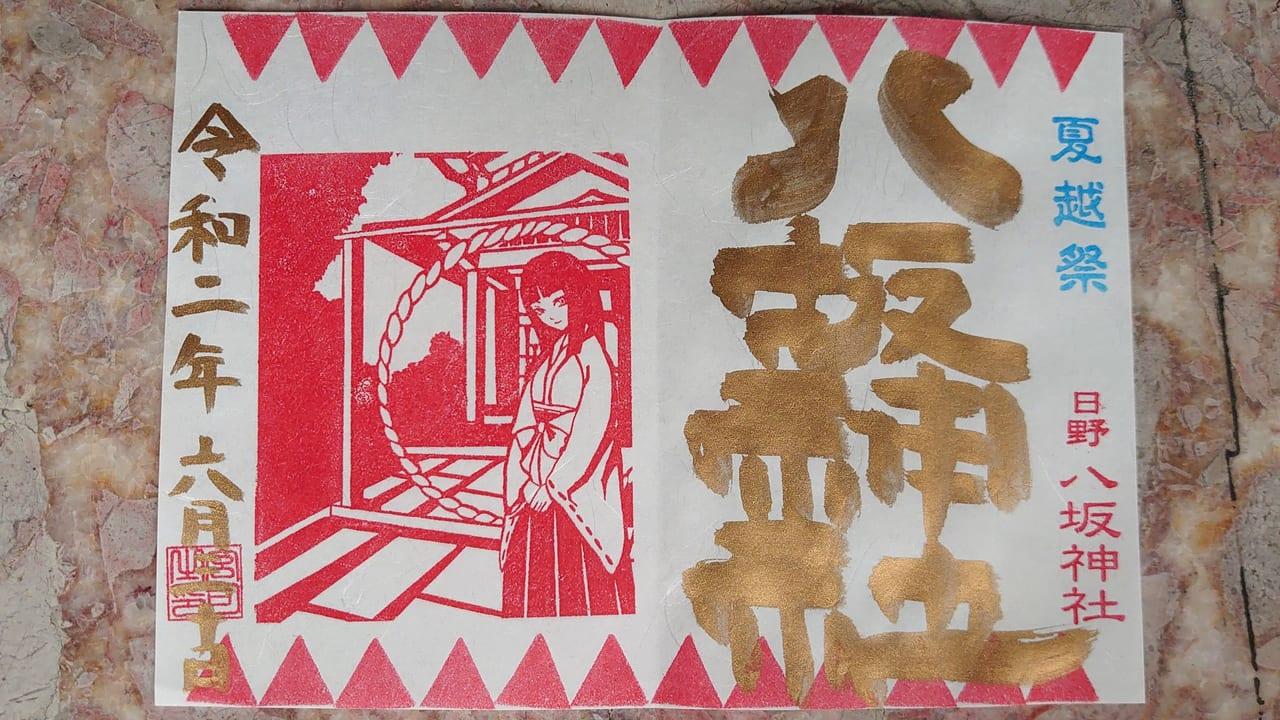 日野の八坂神社の6月の御朱印