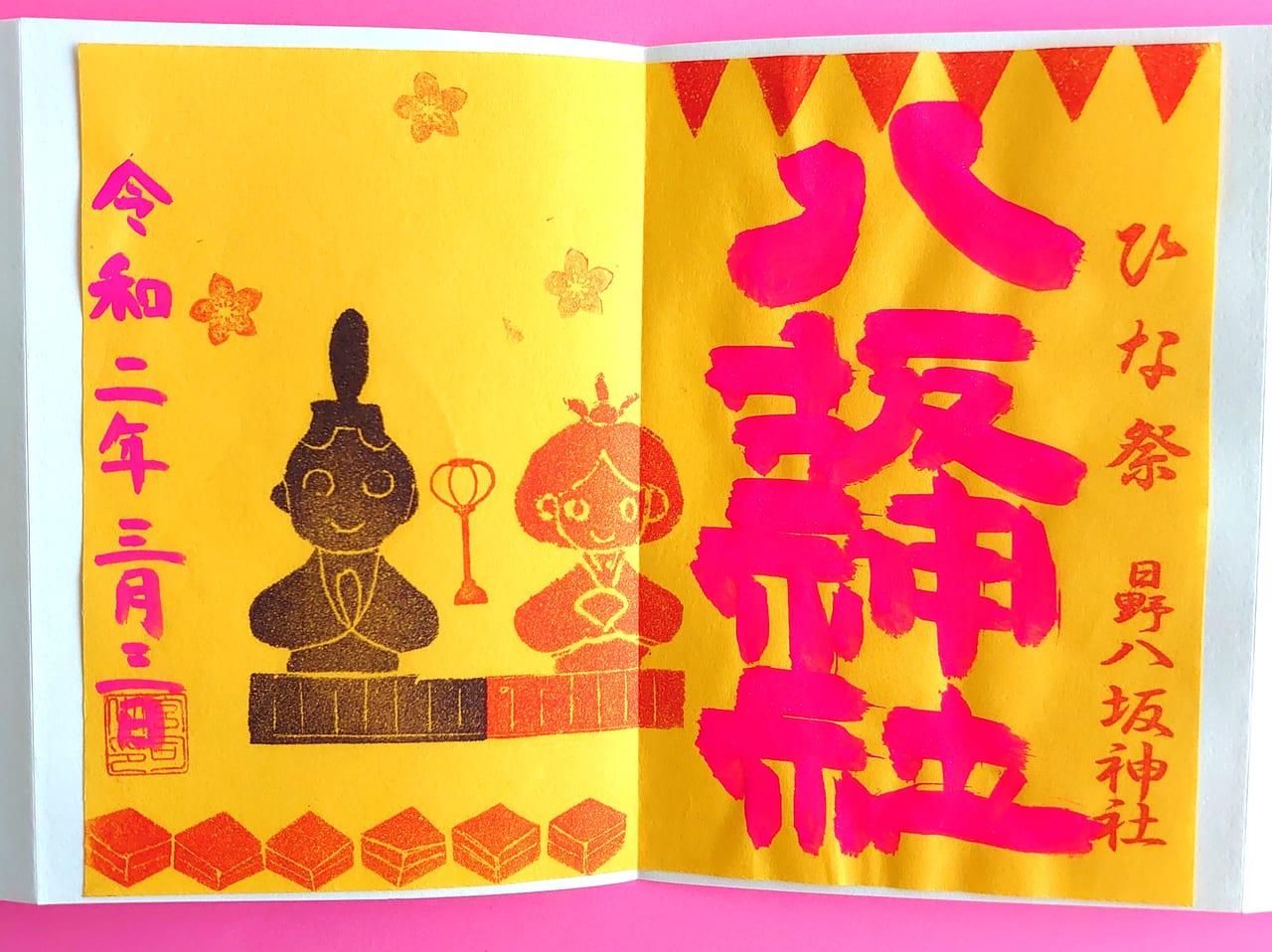 日野の八坂神社の3月ひな祭りの御朱印