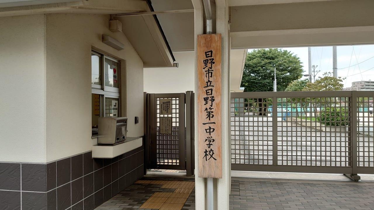 日野第一中学校