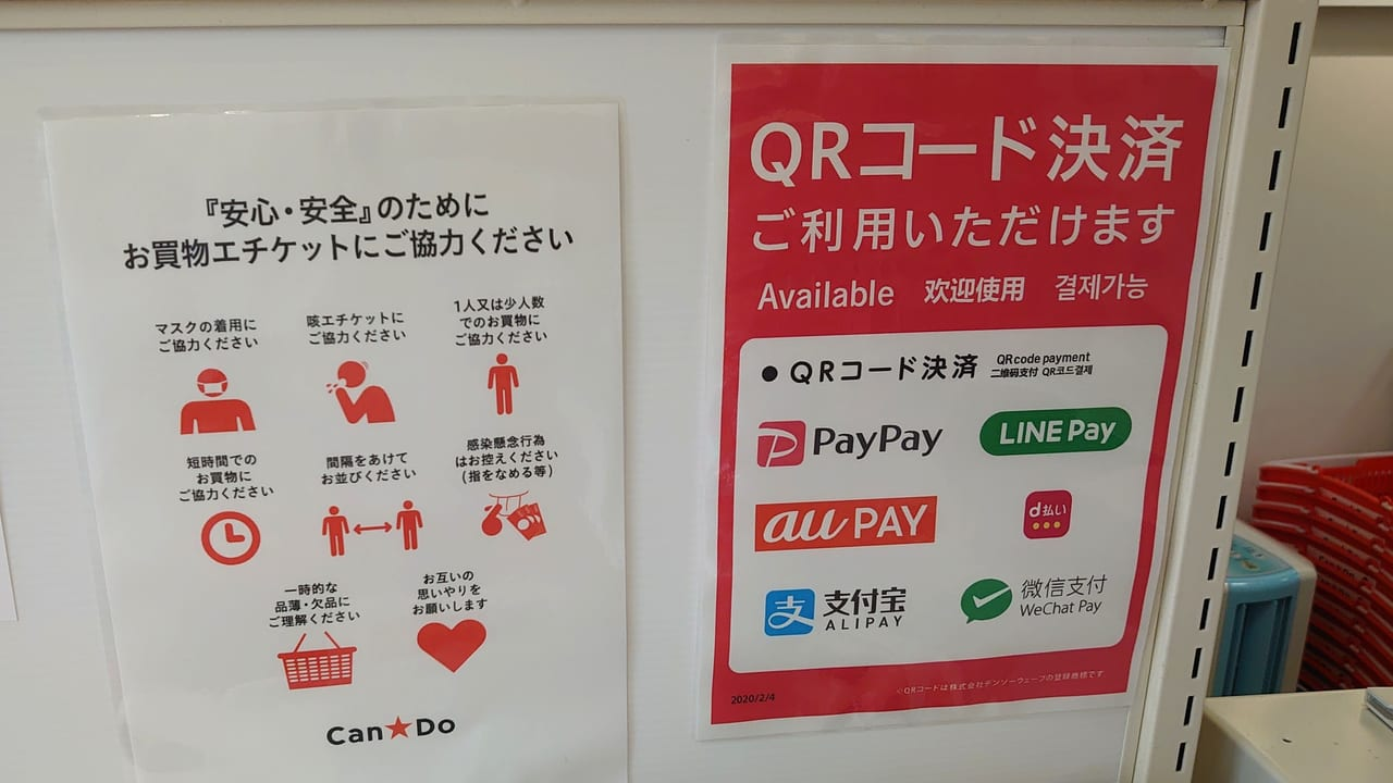 CAN☆DO日野駅前