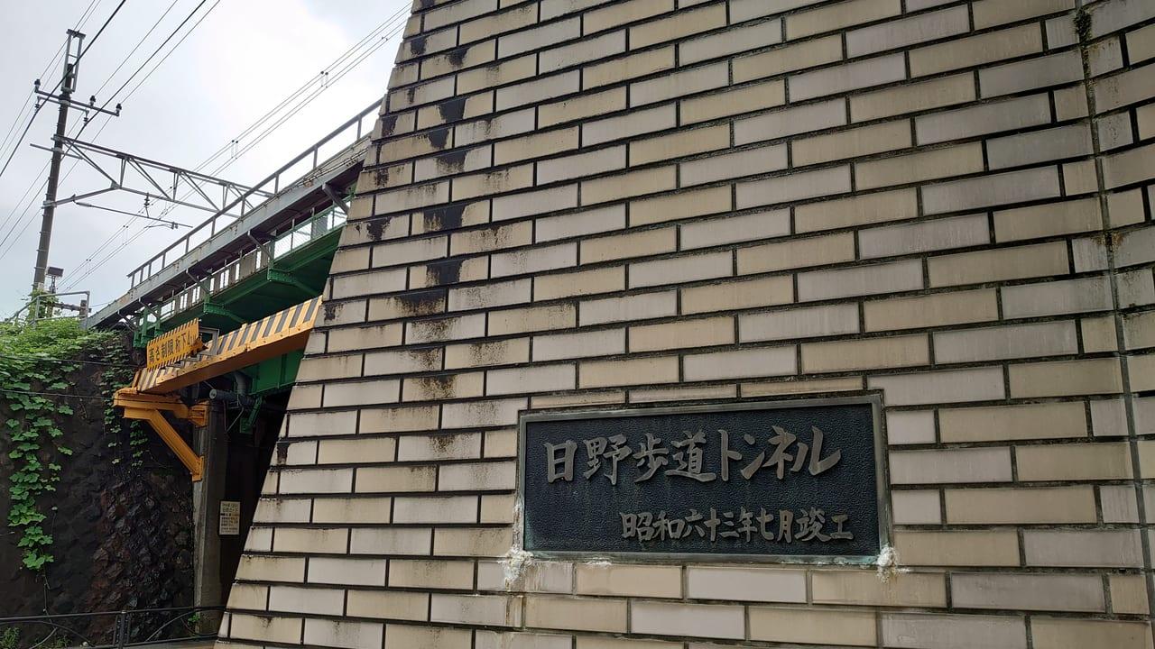 昭和63年竣工の日野歩道トンネル