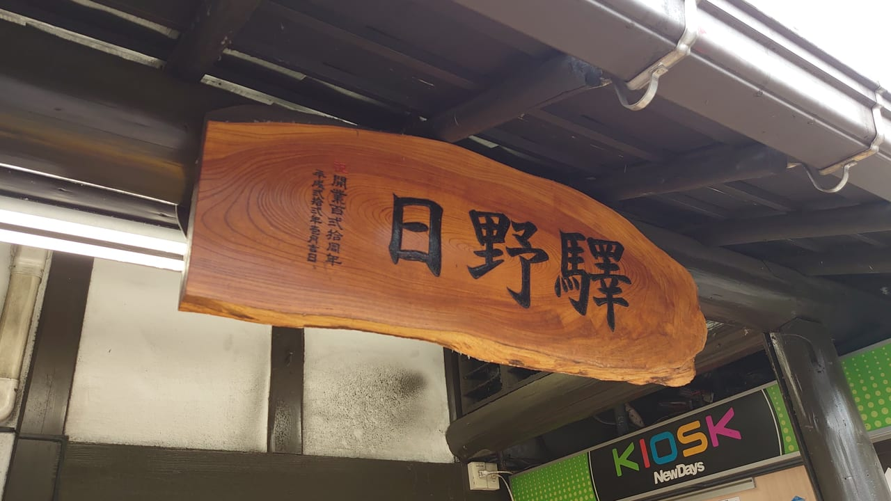 JR中央線日野駅