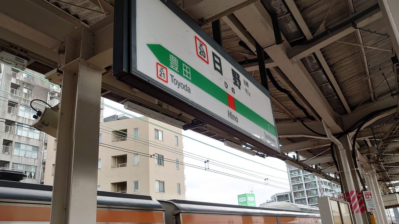 JR中央線日野駅ホーム延伸工事中