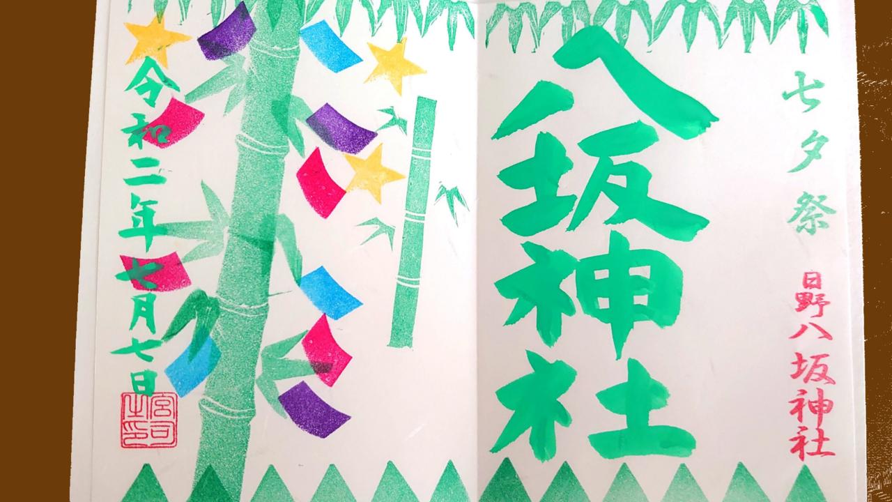 日野の八坂神社の七夕御朱印