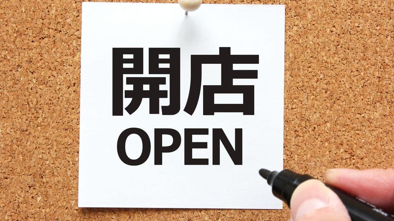新規オープン