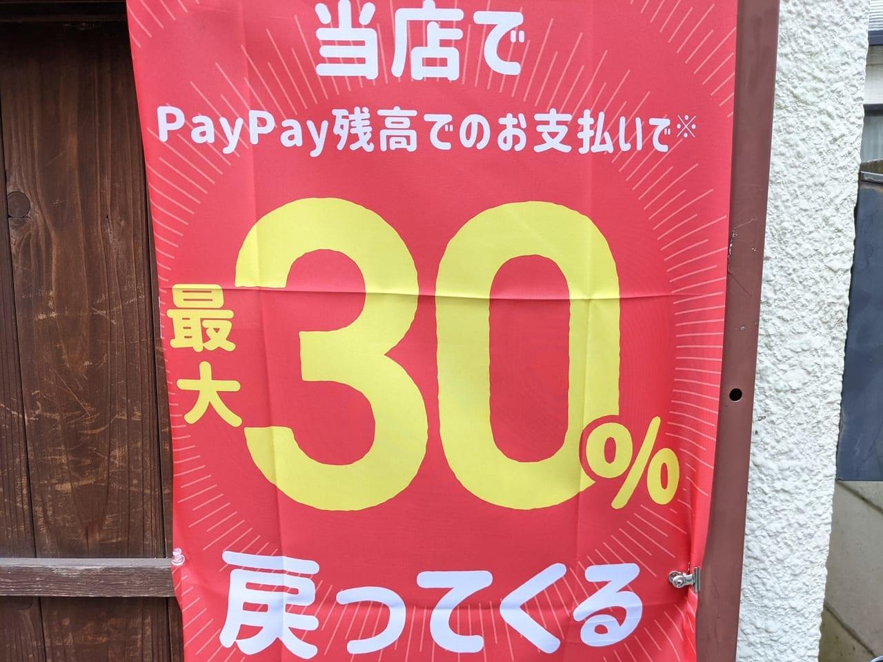 日野市×PayPay
