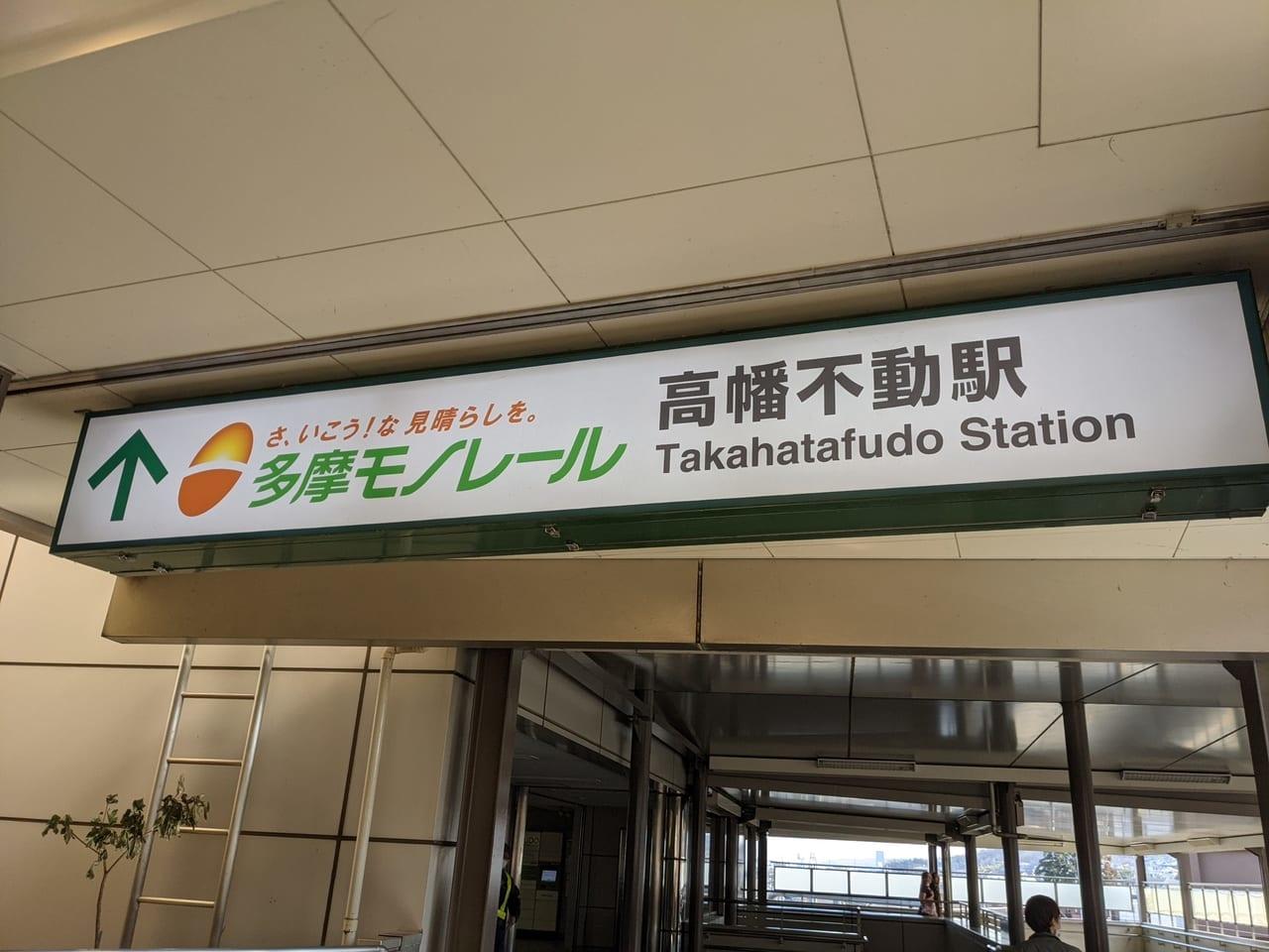 高幡不動駅モノレール