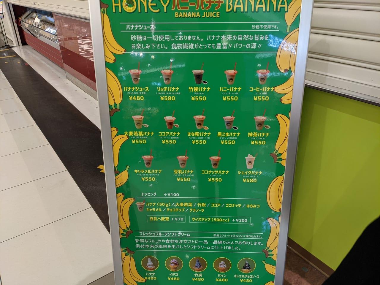 ハニーバナナ