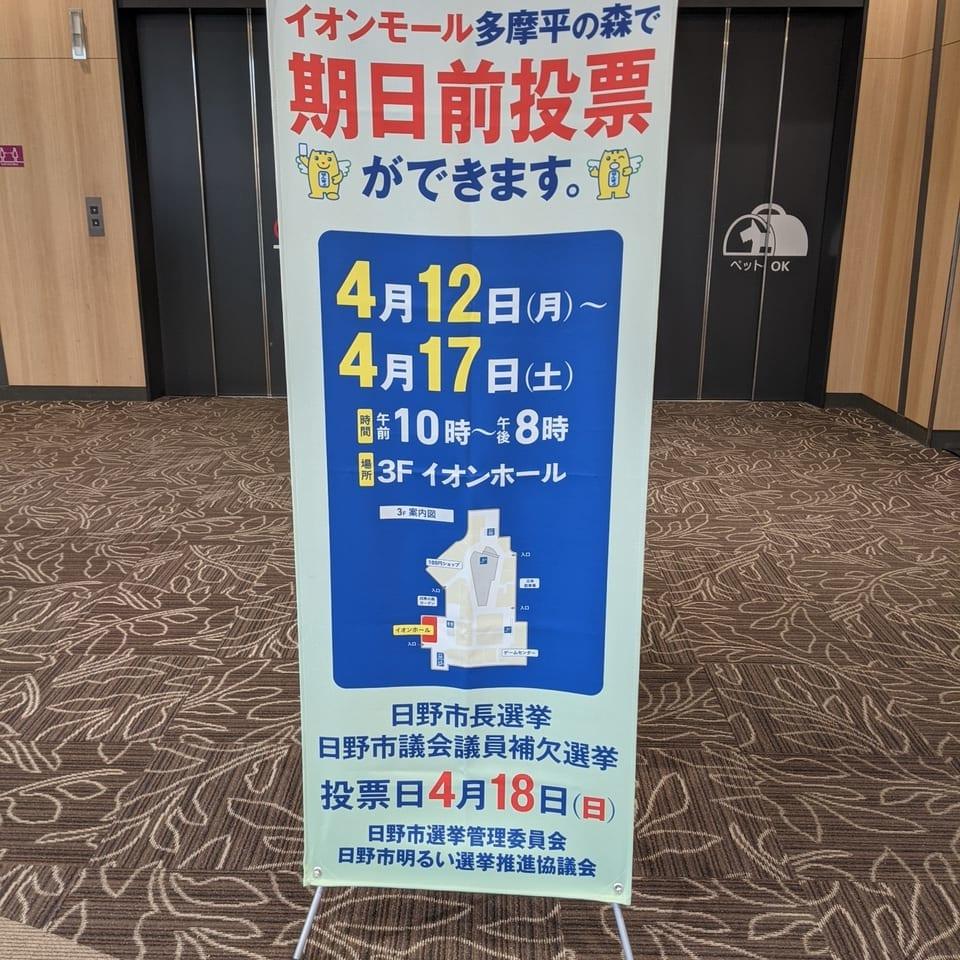 日野市長選期日前投票