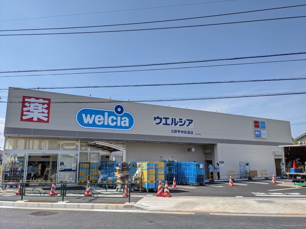 4月22日にウエルシア日野甲州街道店がオープン
