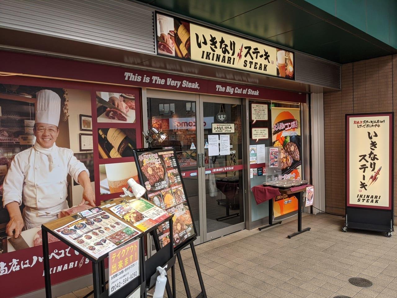 高幡のいきなりステーキが5月に閉店