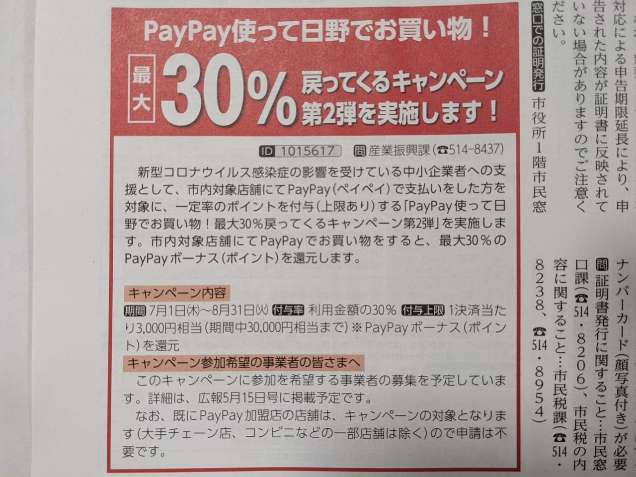 PayPayキャンペーン第2弾!